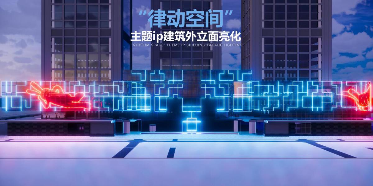 广州江湾阳光天地大楼亮化工程-励之闻展览