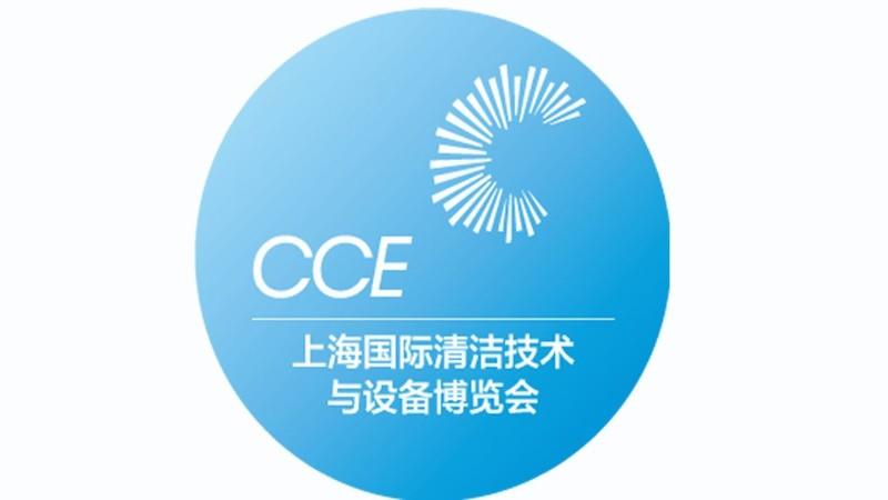 励之闻-2021CCE上海清洁展