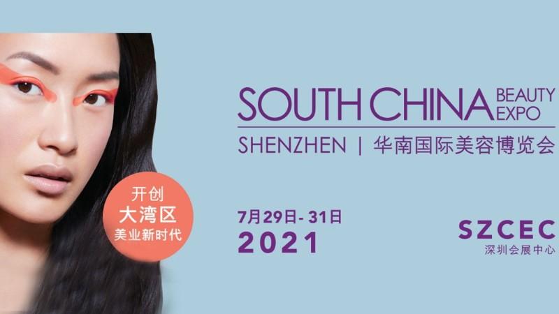 华南国际美博会-美博会展台搭建-展会装修