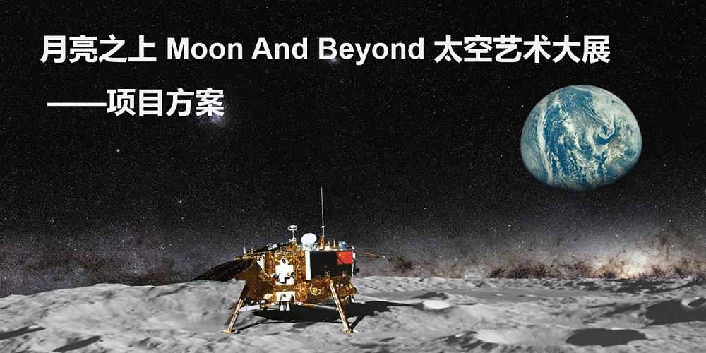 """""""月亮之上""""广州太空艺术展——商业活动搭建案例"""