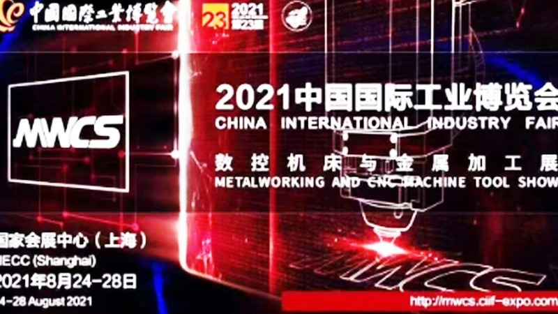 2021深圳国际工业博览会-华南国际工业博览会-展台设计搭建