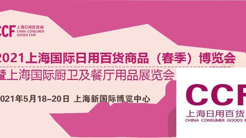 2021上海国际日用百货商品(春季)博览会-上海的展会搭建公司