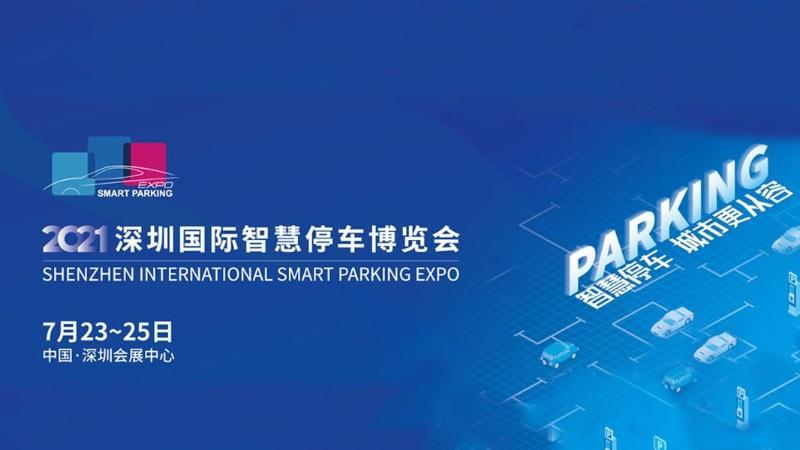 第三届2021深圳国际智慧停车设备与技术博览会-深圳展台布置搭建