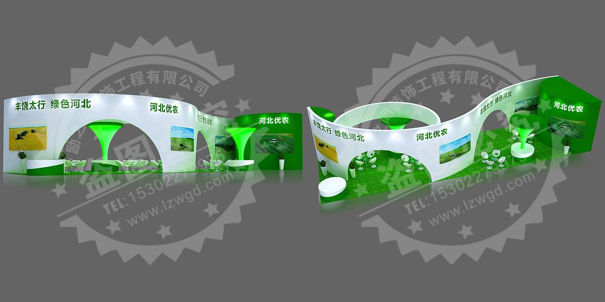 河北优农——广州世界农业博览会展台设计搭建方案