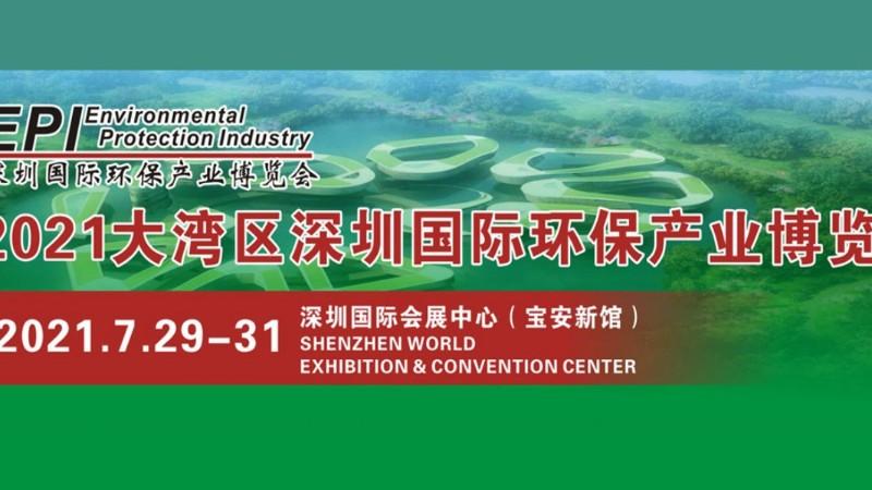 2021大湾区深圳国际环保产业博览会-深圳展台搭建设计