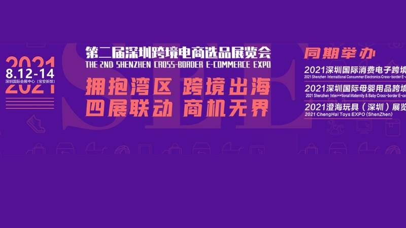 深圳跨境电商选品展览会-深跨展深圳展台搭建设计  装修展会
