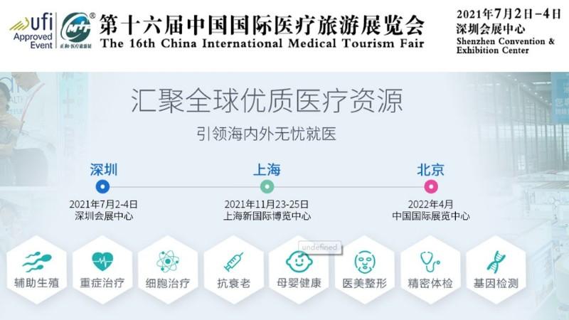 第十六届中国国际医疗旅游展览会-深圳展台搭建