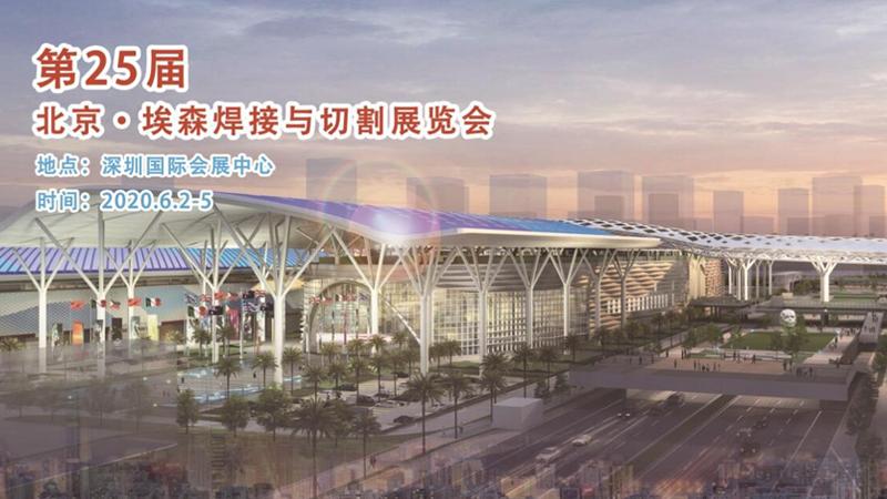 2020年第25届北京•埃森焊接与切割展览会