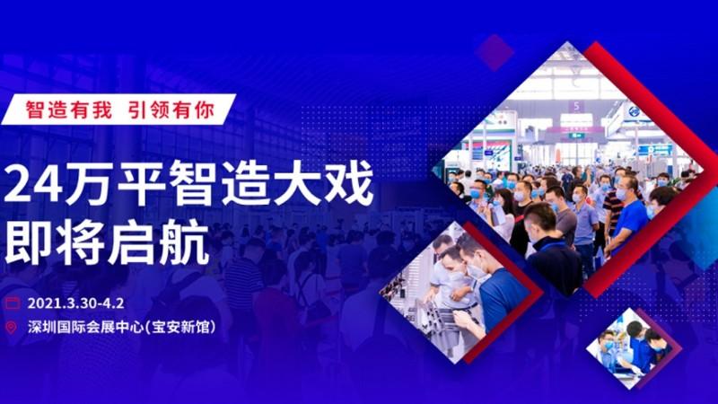 励之闻展会排期-2021ITES深圳工业展第22届SIMM深圳机械展