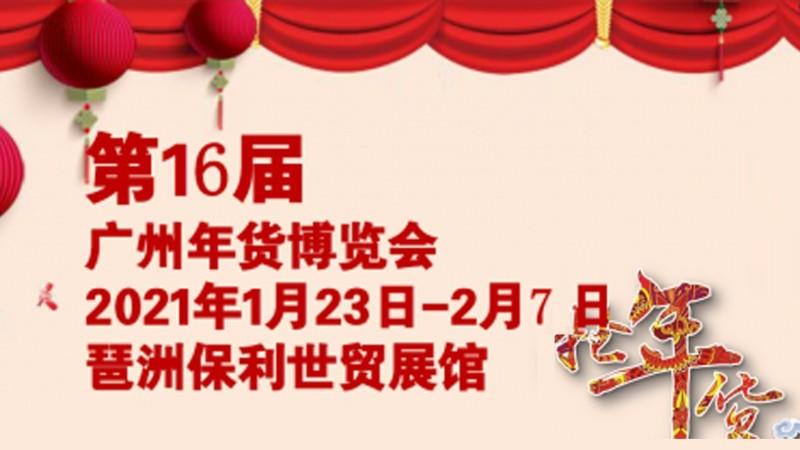励之闻展览-2021第十六届广州年货展销会