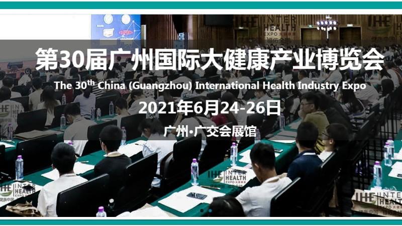 广州国际大健康产业博览会-广州展位设计搭建