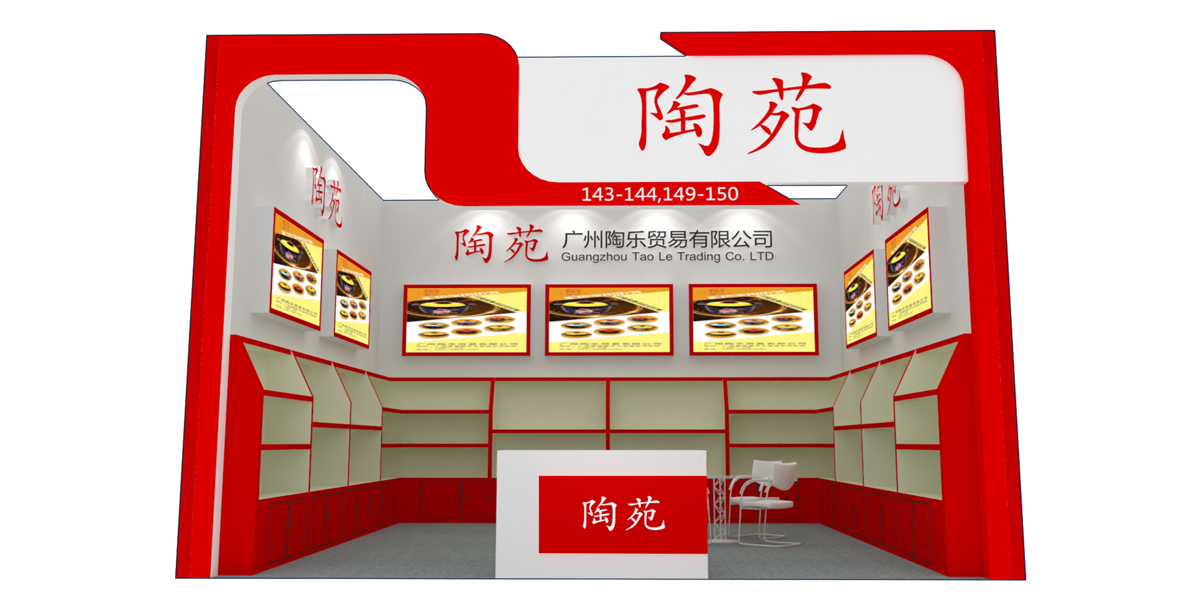 陶乐贸易——广州酒店用品展台设计搭建方案