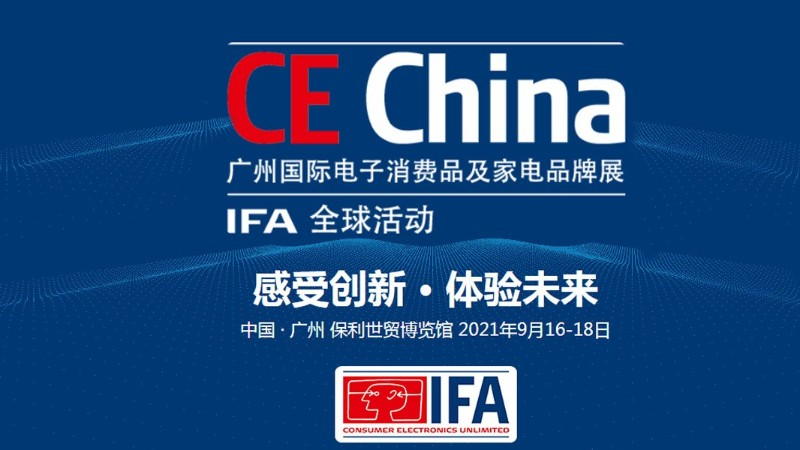 广州电子展会(CE China)电子展展台搭建-广州展会搭建