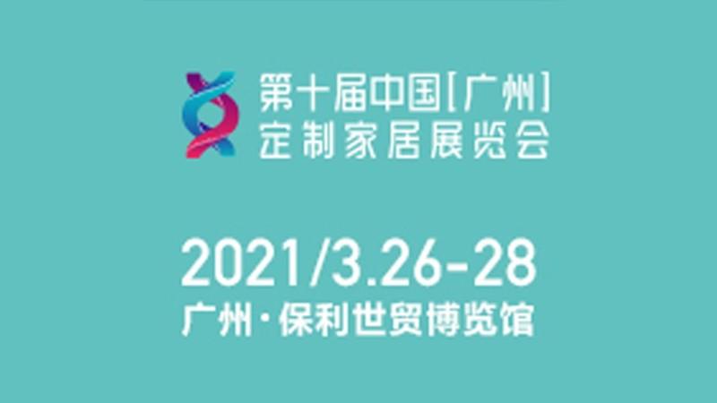 2021中国第十届(广州)定制家居展览会-励之闻展览广州展会排期
