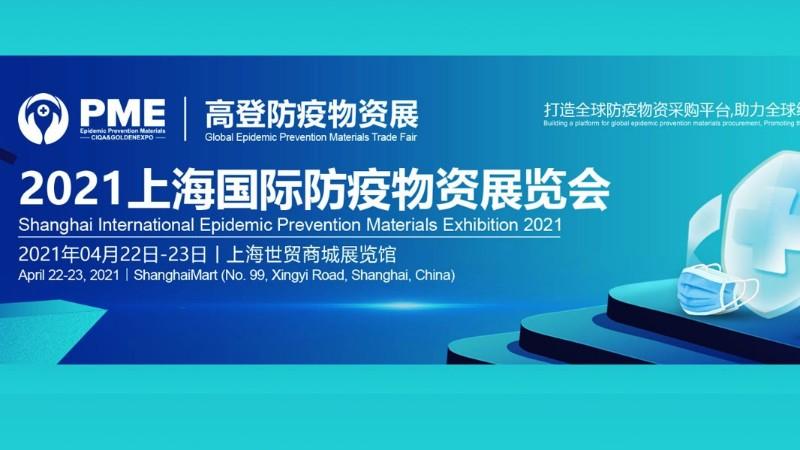 2021上海国际防疫物资展览会-展台设计搭建