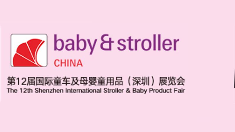 十二届深圳母婴童展
