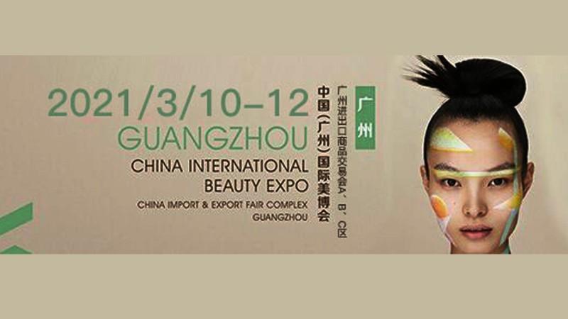 展会排期-2021年第56届广州国际美博会