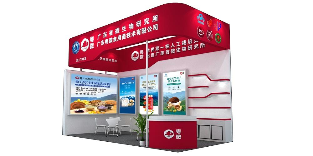 粤微——第十一届中国国际健康产品展览会展台设计与搭建方案