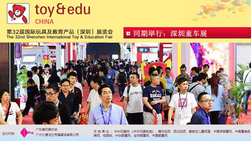 2020年第32届国际玩具及教育产品(深圳)展览会延迟展会通知