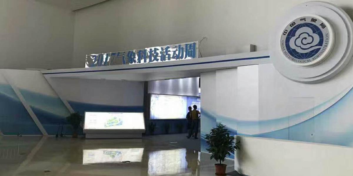 中国气象局展厅装修案例