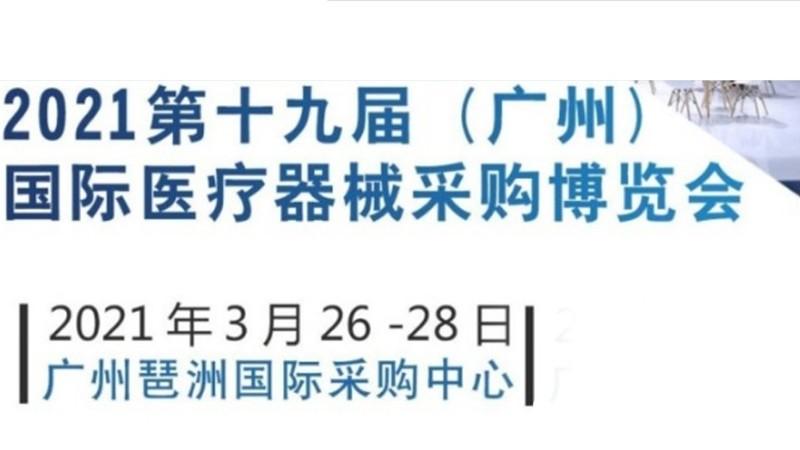 励之闻展览-广州医疗展展会排期