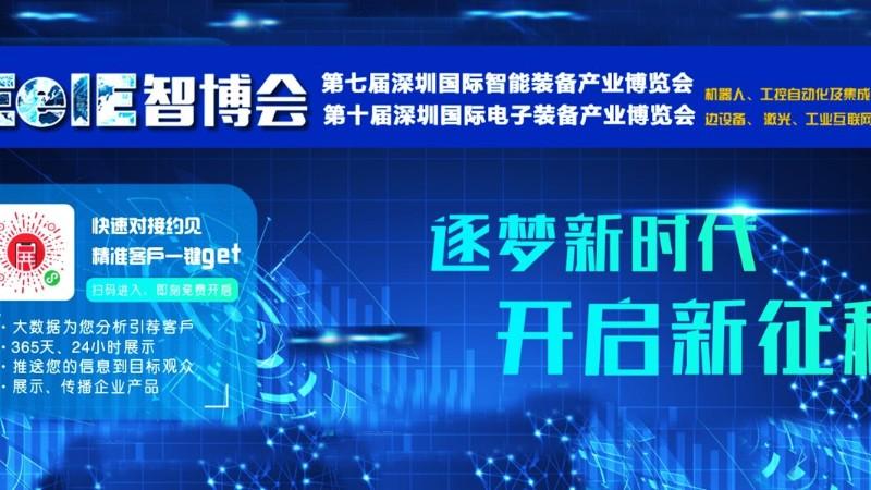 深圳智博会-深圳展台搭建-深圳做展台搭建的公司