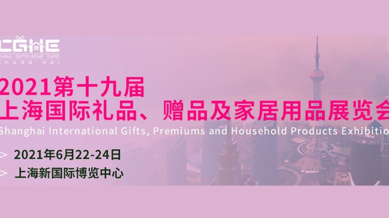 2021上海礼品展-上海会展设计搭建