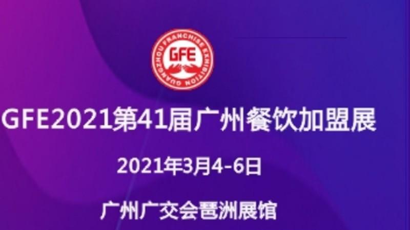 展会排期-第41届2021年广州餐饮连锁加盟展会