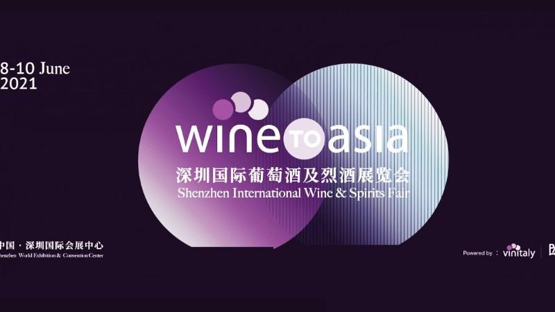 深圳葡萄酒展 2021年6月8-10开幕  深圳展台搭建公司 装修展会