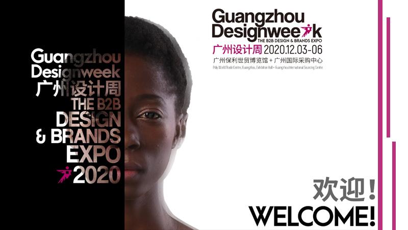 2020广州设计周展会-——励之闻展览