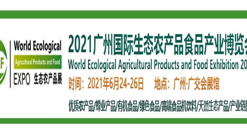2021广州国际生态农产品食品产业博览会——展台设计搭建