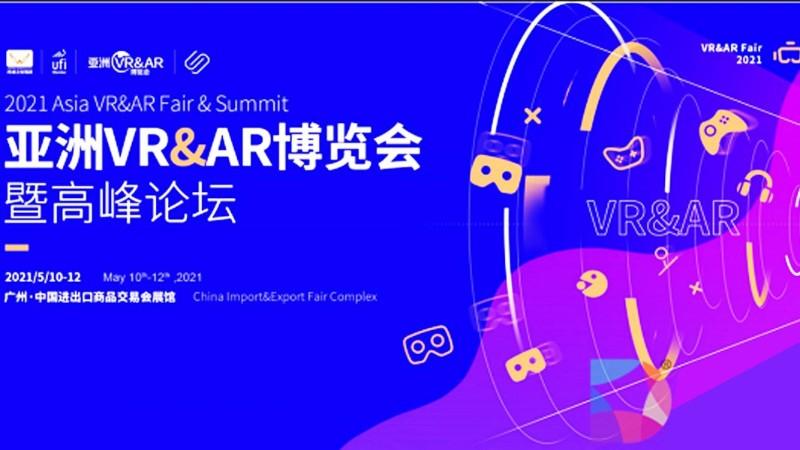 2021亚洲VR&AR博览会-广交会展位设计搭建-展会搭建公司