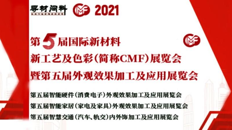 深圳展览展会设计-第5届国际新材料新工艺及色彩(简称CMF)展览会