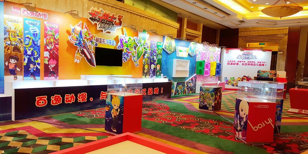 广州百逸动漫科技公司——商业活动搭建案例