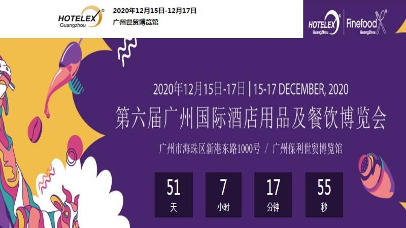 励之闻展会排期:2020广州(保利世贸)酒店用品展