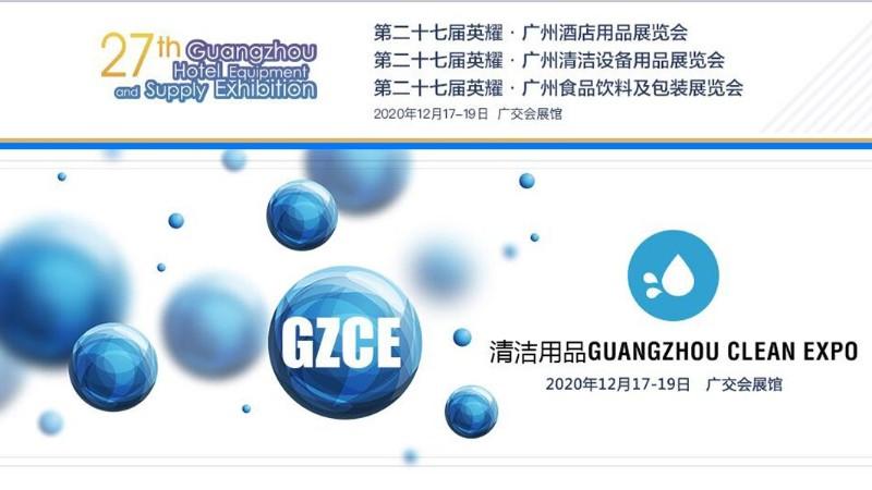 励之闻展会排期:2020广州酒店用品展