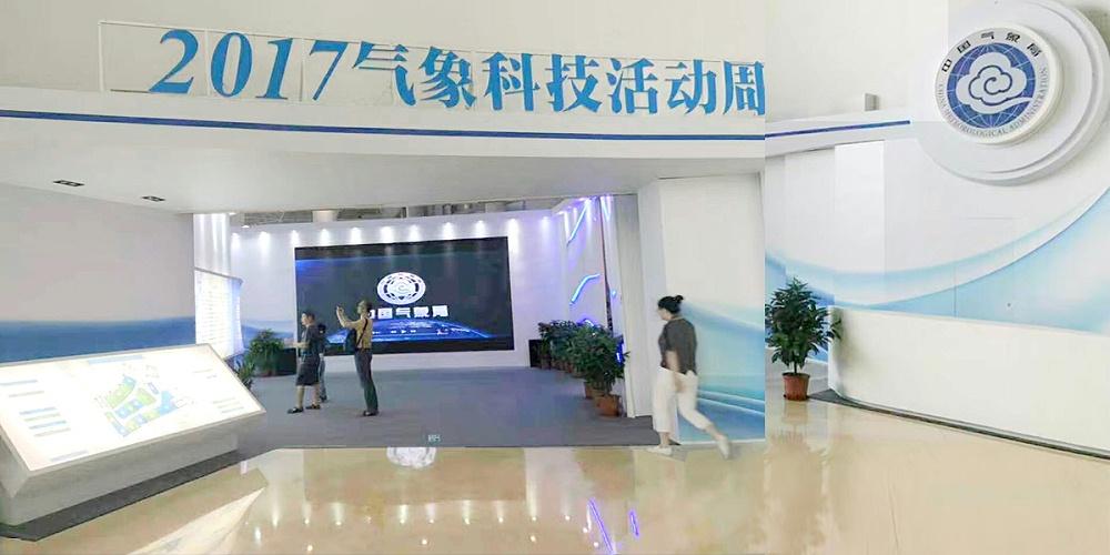 中国气象局——主题活动搭建设计方案