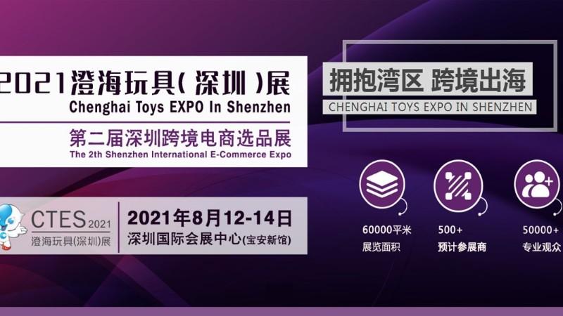 2021年澄海玩具(深圳)展览会【第二届深圳跨境电商选品展】