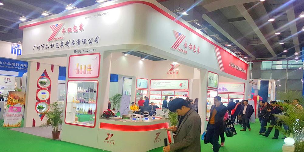 永钲包装——广州美博会展台设计与搭建方案
