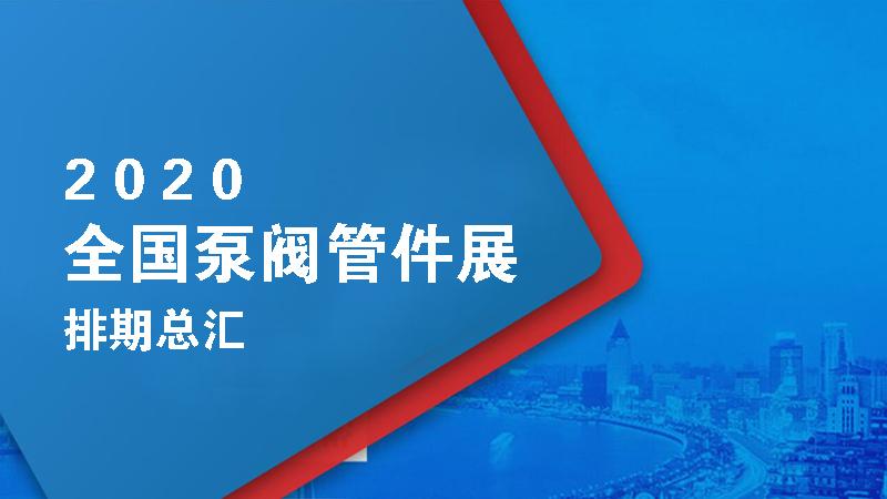 2020年全国各地泵阀管件展览会时间表总汇