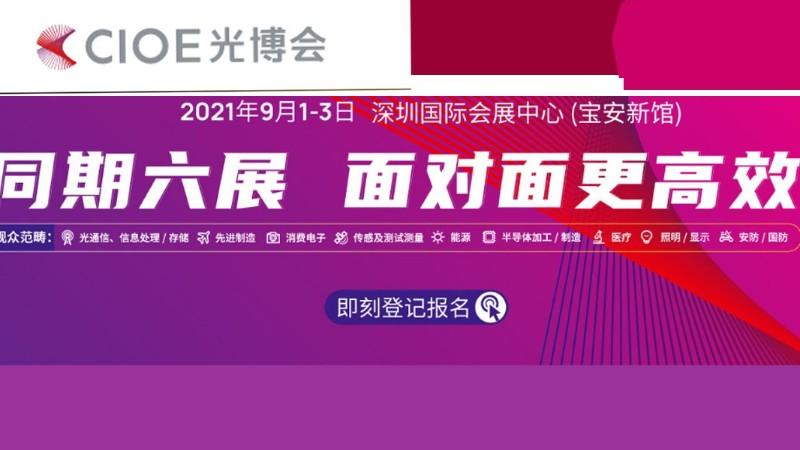 第23届中国国际光电博览会(CIOE 2021)-深圳光博会展位设计