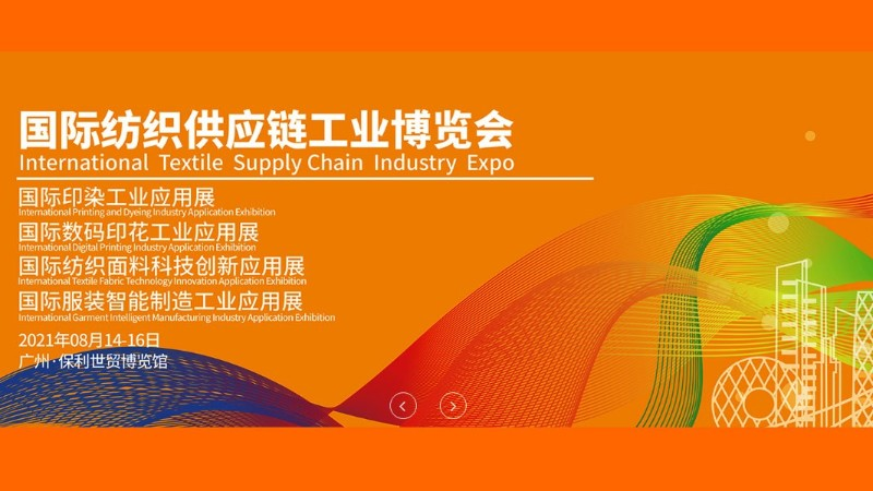 广州TSCI纺织博览会-广州展会搭建
