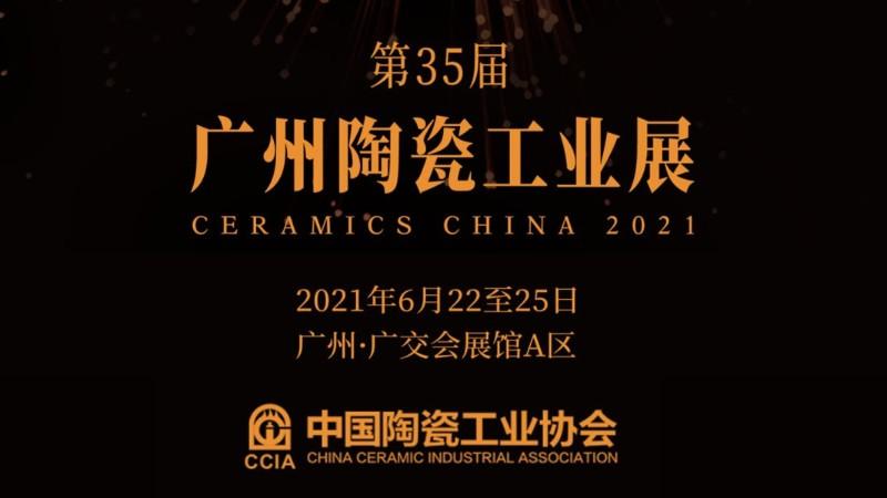 励之闻展览——2021第35届广州陶瓷工业展