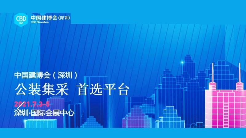 2021年建博会(深圳)站-深圳展位搭建设计