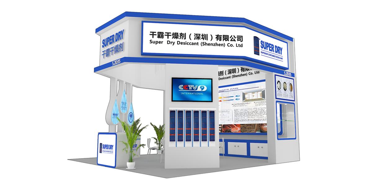 干霸——广州包装制品材料展-展台设计方案_副本