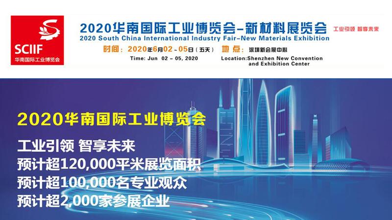 华南工业博览会时间
