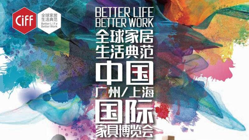 2020年第45届中国(广州)国际家具博览会于7月18日开幕排期