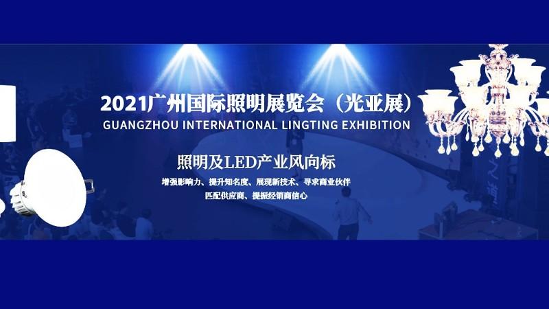 广州展会排期——广州国际照明展览会(光亚展)