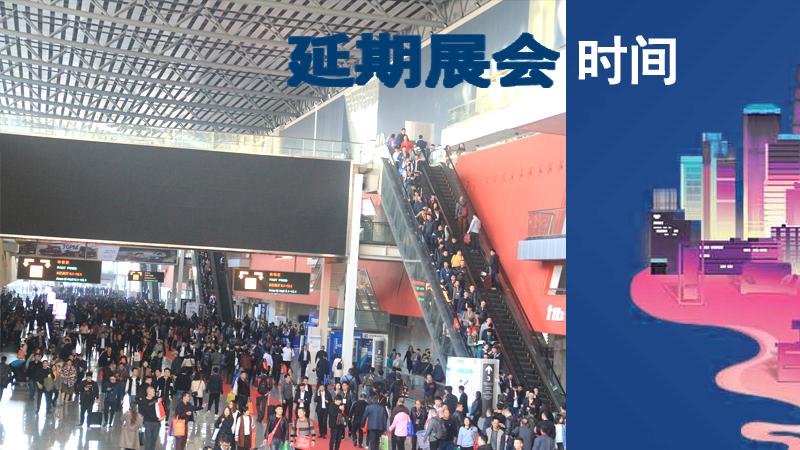 2020年广州展览会延期确定时间排期表